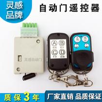 315433无线电动车库平移门WiFi手机智能远程控制卷帘门遥控器