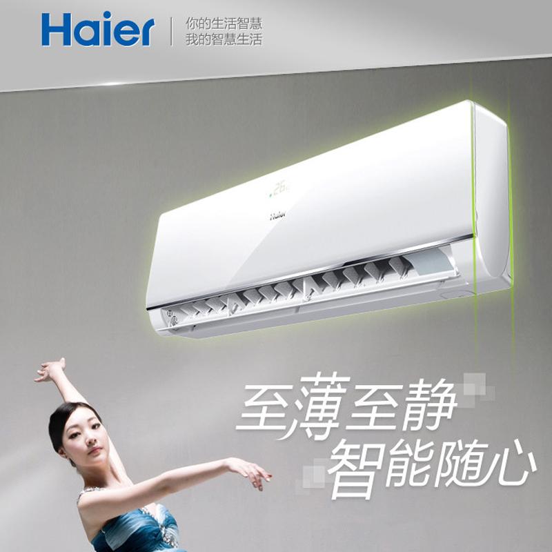 Haier/海尔 KFR-26GW/09QDA22A(白) 壁挂式无氟变频大1匹冷暖空调