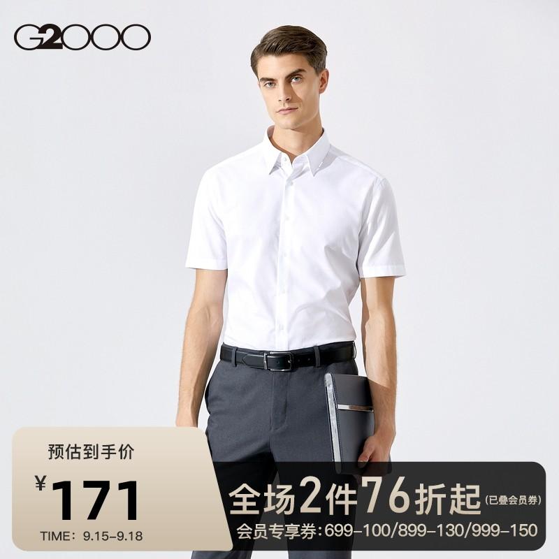 G2000男装夏季商务修身防皱易打理正装上班白色衬衣短袖衬衫男