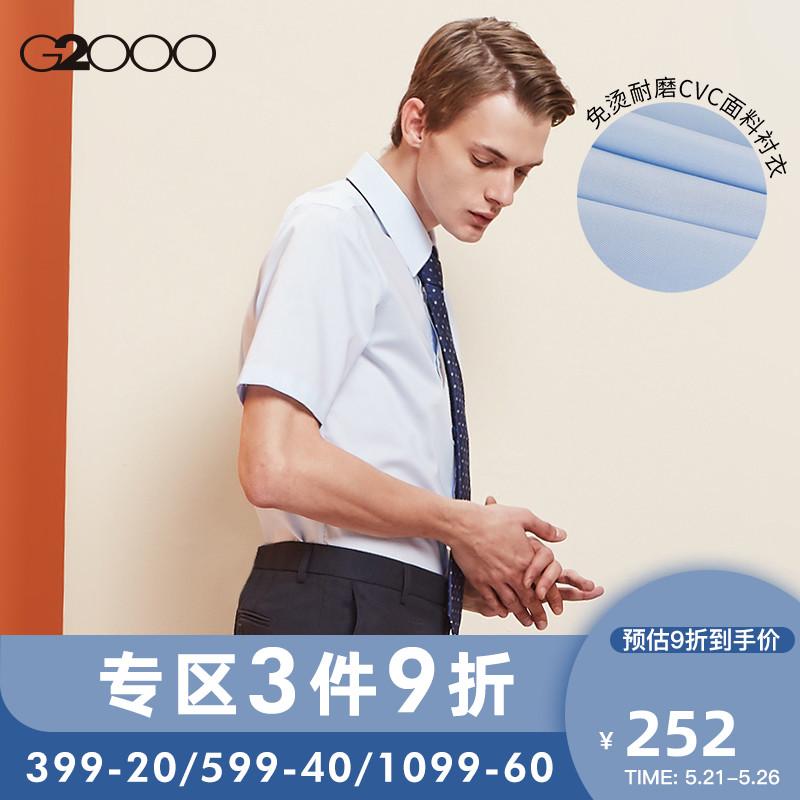 G2000男装 春夏经典款 纯色耐磨免烫修身商务潮流衬衣短袖衬衫男图片