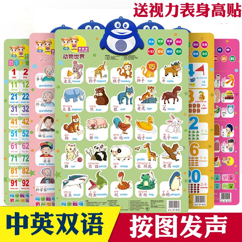早教有声挂图按图触摸发声卡0-6岁婴幼儿识字卡动物数字启蒙挂画