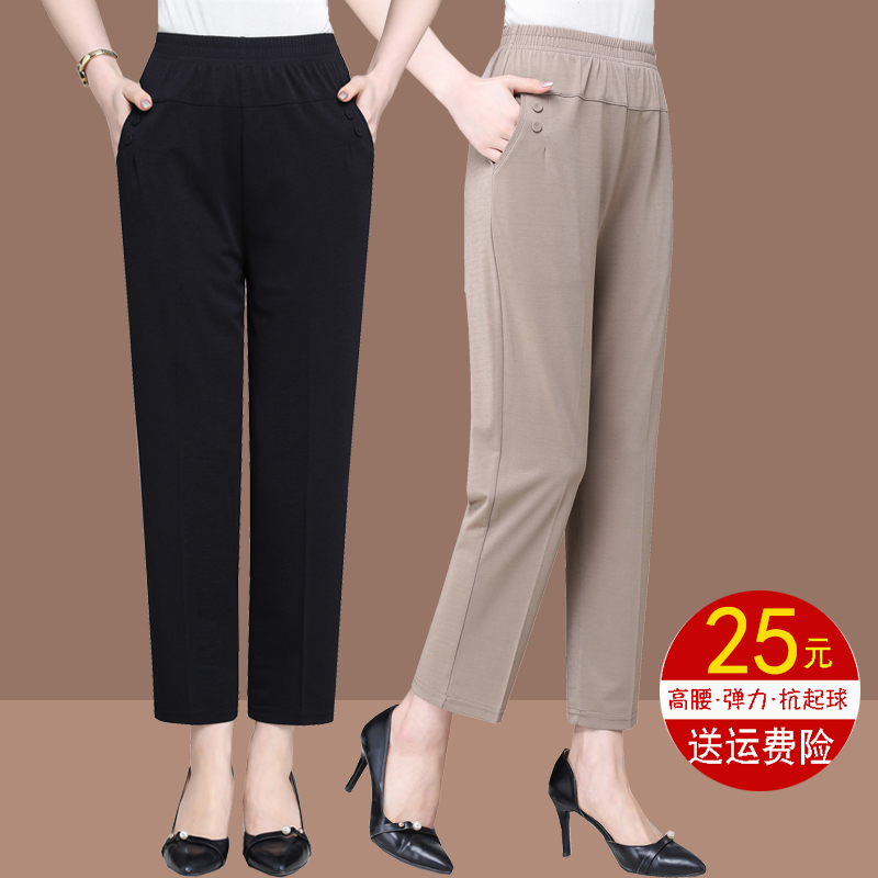 Moms pants summer thin cropped pants ice elastic middle-aged and elderly womens pants elastic high waist grandmas pants straight tube