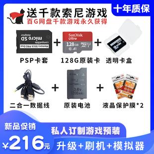 64g卡套闪迪A1高速内存卡记忆棒刷机精品 32g psp3000索尼配件16g