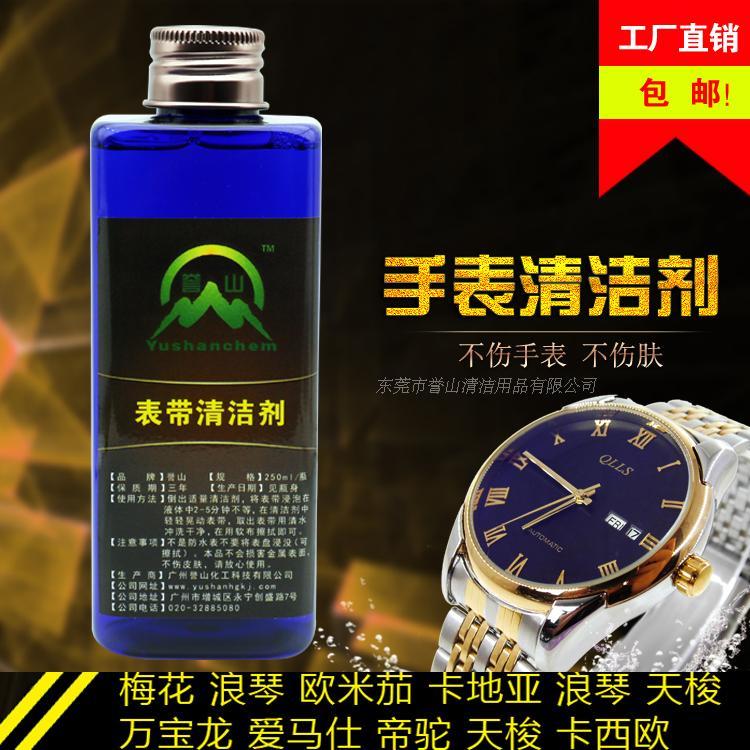 不锈钢清洗剂超声波机手表表链表带清洁剂金属陶瓷清洁液250ml