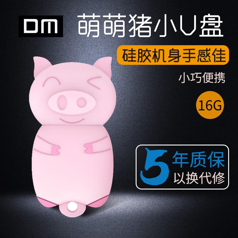 券后39.90元DMu盘16g生肖猪盘卡通个性可爱优盘便携学生情侣u盘