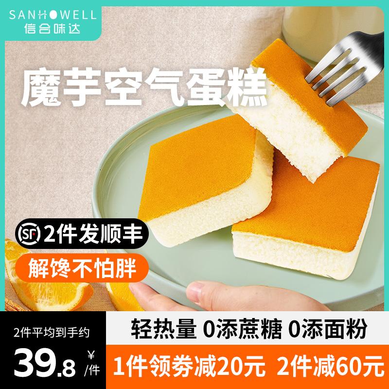 信合味达魔芋蛋糕无糖精0蔗糖脂肪添加卡低热量解馋零食代餐孕妇
