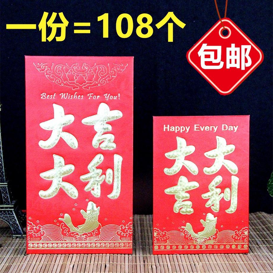 大吉大利红包回礼祝寿新年压岁结婚红包利是封硬纸红包袋包邮