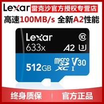 雷克沙lexar tf卡512g 633X 100m u3内存卡NS switch存储卡