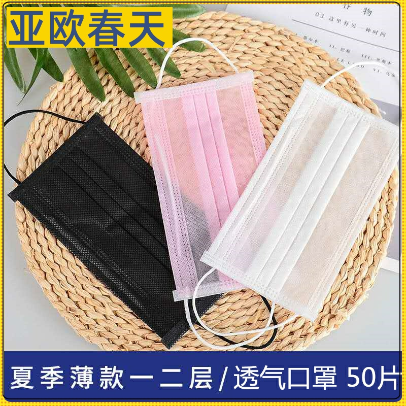 Student breathable thin two-layer mask summer protection independent white one-layer mask single-layer packaging one-time black