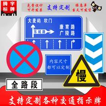 公路交通设施标志牌道路指示牌三角警示牌限速限高铝板反光标识牌