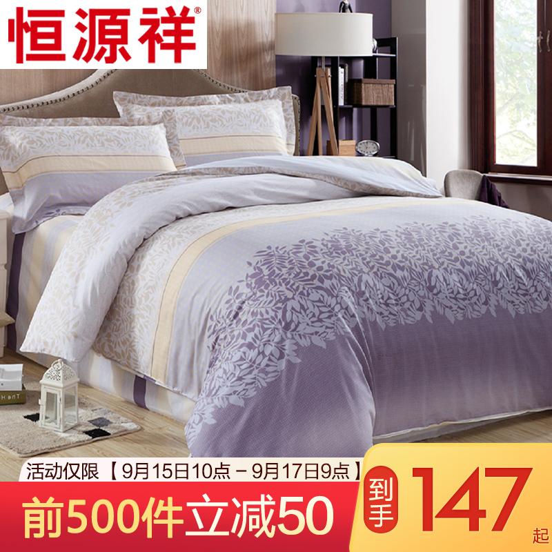 恒源祥家纺 床上四件套全棉纯棉被罩床单简约三件套1.8/1.5m床