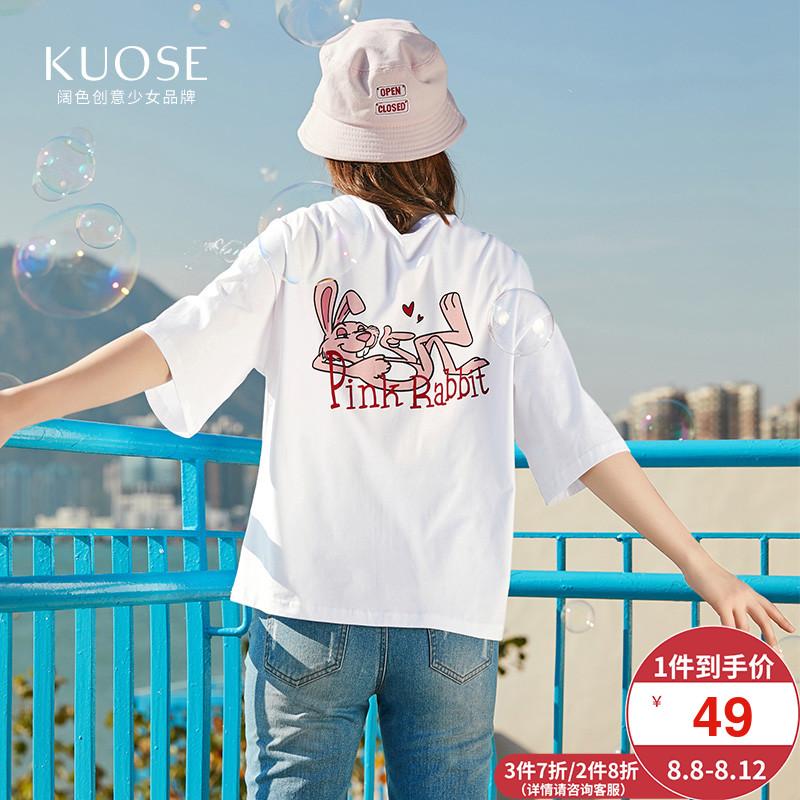 【3件7折】阔色2018夏季新款韩版女装学生休闲白色套头圆领T恤
