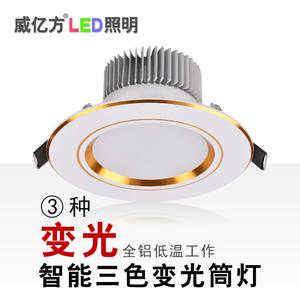 LED三色变光筒灯2.5寸3W开孔7/8公分嵌入式天花射灯客厅洞灯全套