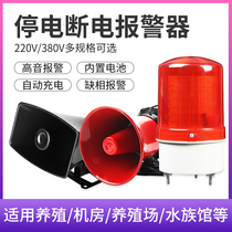 Power outage Alarm 220v380v three-phase anti-theft high-power farm overshoot power off caller sound and light alarm