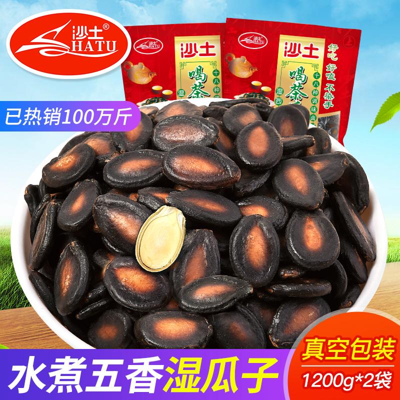 沙土喝茶瓜子湿西瓜子1200g*2袋水煮五香咸味批发黑瓜子休闲零食