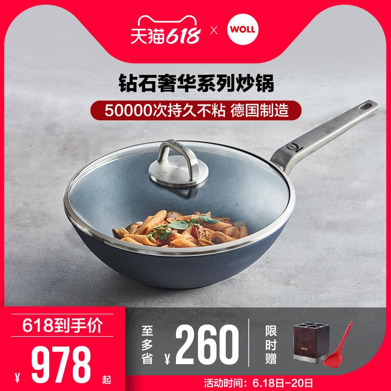 WOLL德国进口不粘锅炒锅家用26-34cm钻石系德国炒菜不粘炒锅