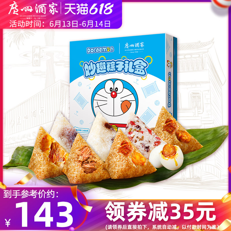 【薇娅推荐】广州酒家妙趣粽子礼盒哆啦A梦联名款端午粽子礼品