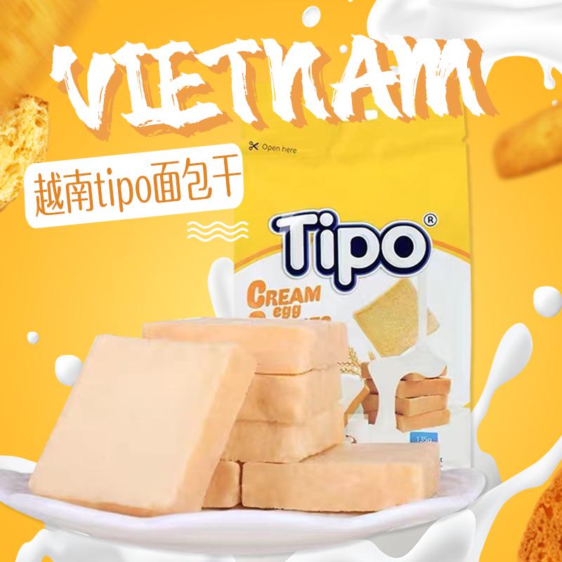 越南进口tipo面包干原味面包片鸡蛋牛奶早餐饼干网红吃货小零食品淘宝优惠券