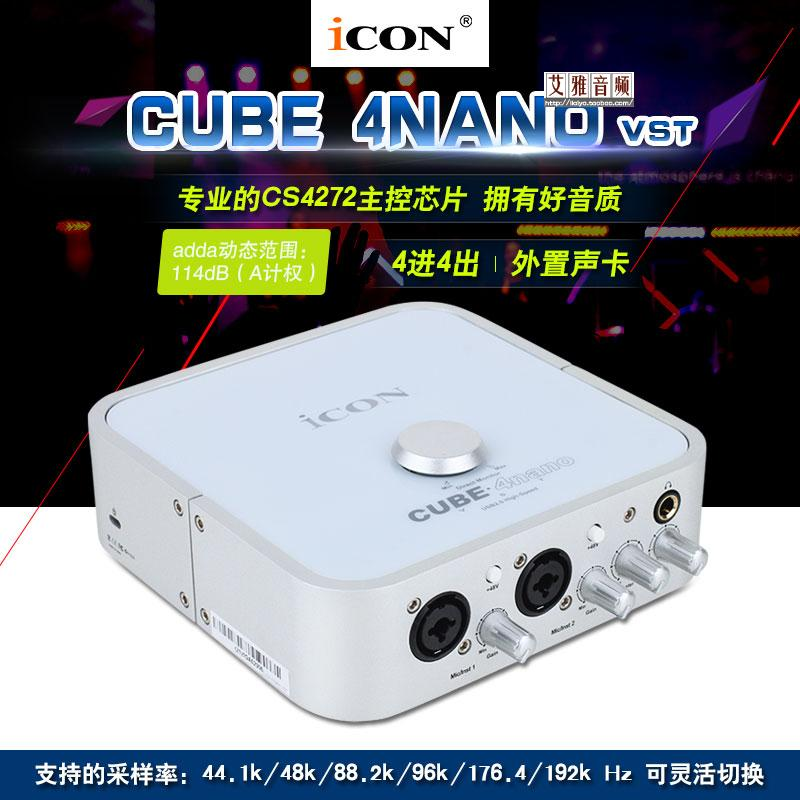 艾肯声卡ICON Cube 4Nano独立声卡 录音k歌 包调电音等10效果