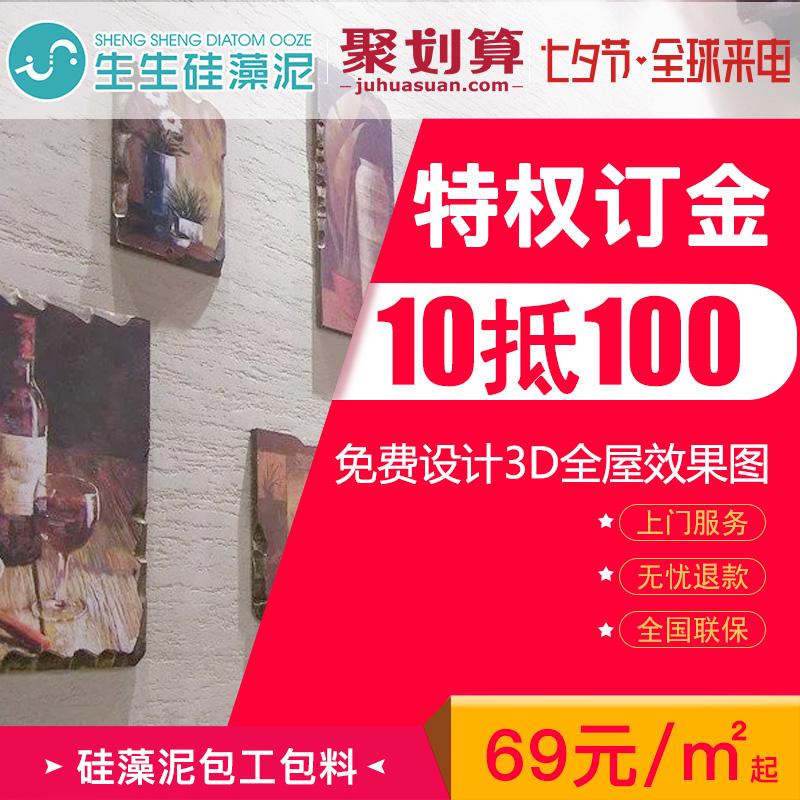 特权订金10元抵100元 生生硅藻泥涂料包工包料施工服务 满5000用