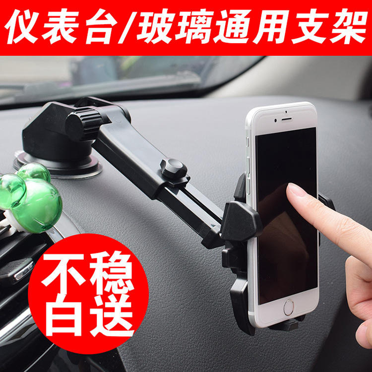厂家吸盘式车载手机支架双夹头多功能导航手机座车用懒人支架