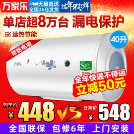 万家乐热水器 电 家用 卫生间40升节能 小型 洗澡 储水式电热水器图片