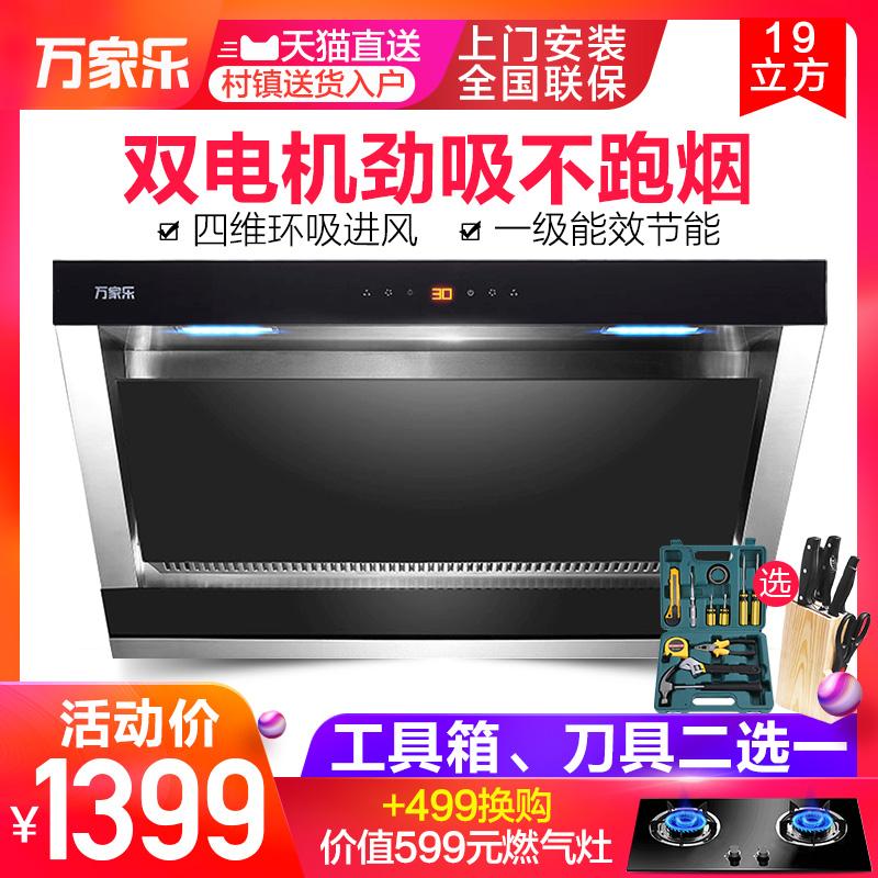 万家乐CXW-240-A305抽油烟机侧吸式双电机家用 厨房壁挂式 大吸力