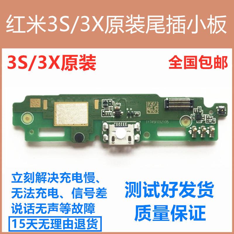 红米3/3S/3X尾插小板 充电器送话器麦克风小板 主板连接排线 原装