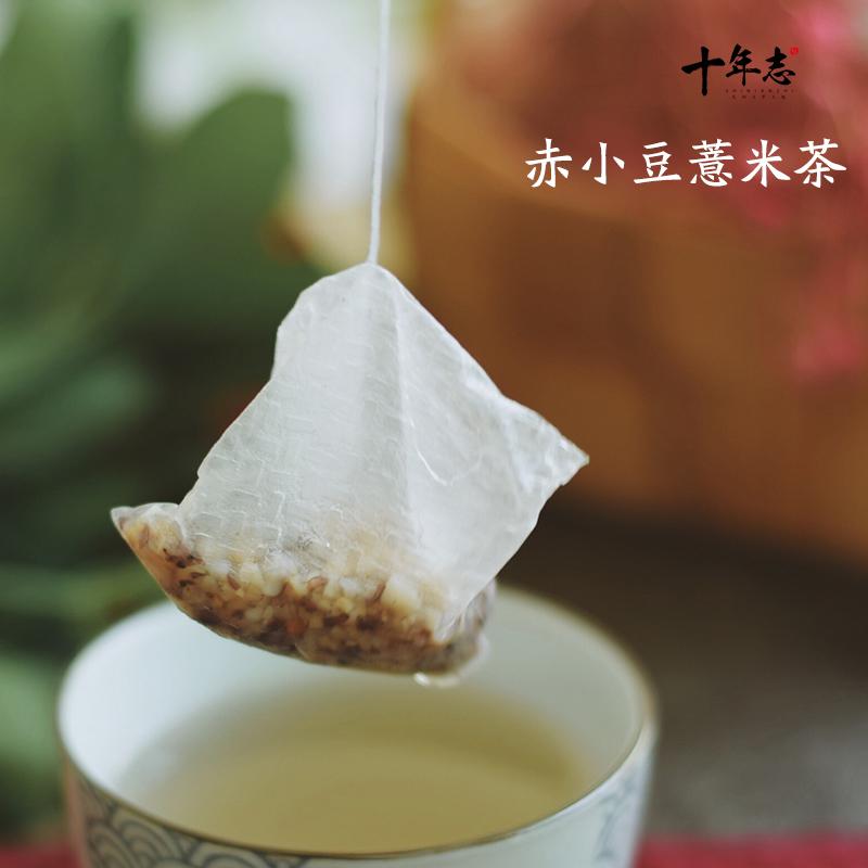 Десять лет летописи красный небольшой фасоль Yi чай китайский красная фасоль Yi чай китайский мокрый ясно чай идти вода раздутый мокрый газ 30 пакет коробка