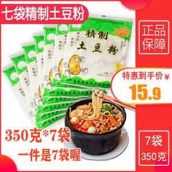 豫鼎源 鲜土豆粉 凉拌火锅涮锅热炒麻辣烫土豆粉粉条350gX7袋包邮