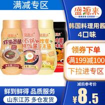 【满199减100】韩式辣酱石锅拌饭酱韩国炒年糕炸酱火鸡面酱芥末酱