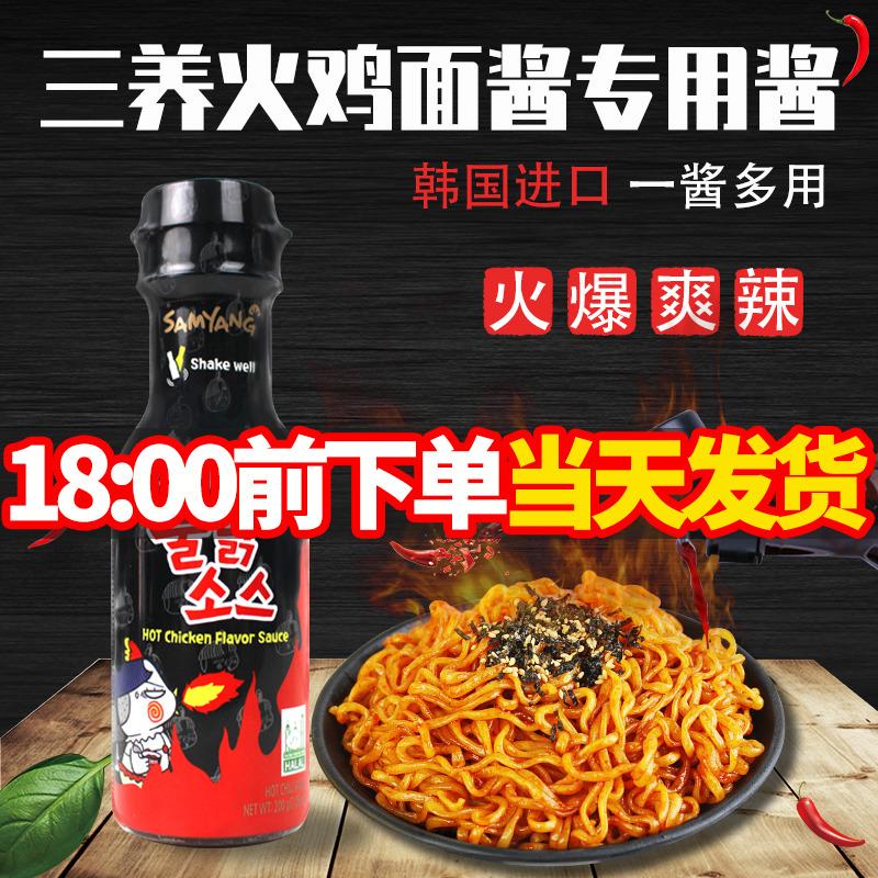 韩国进口三养火鸡面酱料超辣火鸡面酱料包韩式拌面酱原装瓶装辣酱图片