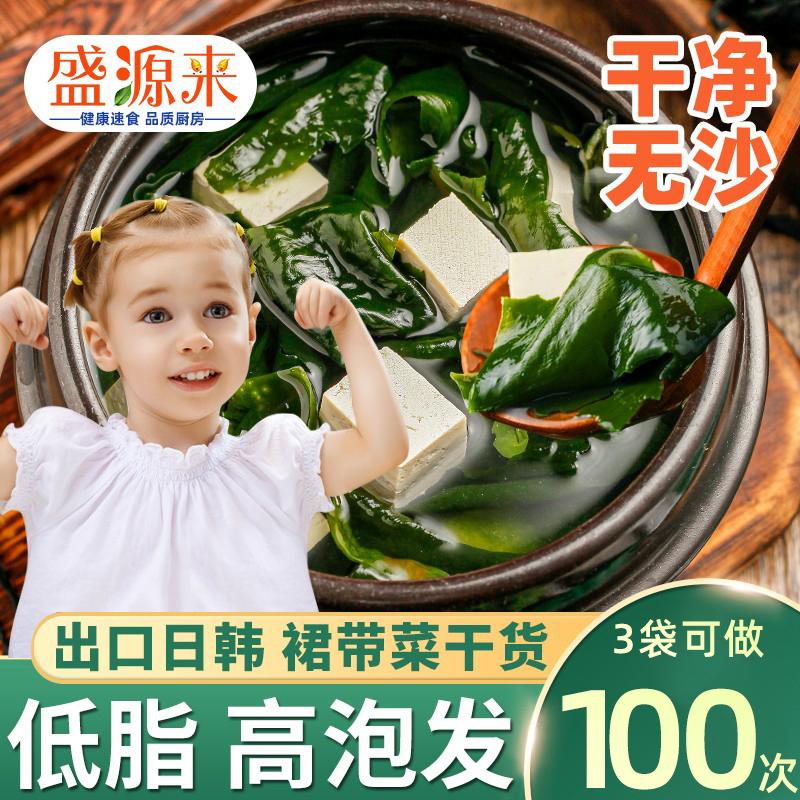 干燥干裙带菜干货特级0韩国海带裙韩式海裙菜儿童婴儿宝宝苗脂肪