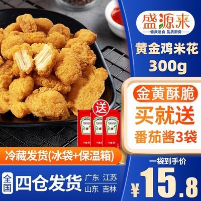 鸡米花盐酥鸡米花冷冻半成品油炸食品家庭装专用美食小吃上校鸡块