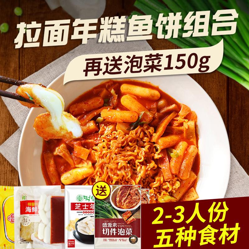 韩国拉面炒年糕鱼饼套餐韩式部队火锅材料?#34892;?#33437;士年糕条食材组合