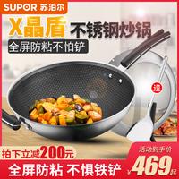 苏泊尔x晶盾316不锈钢家用炒锅评价如何