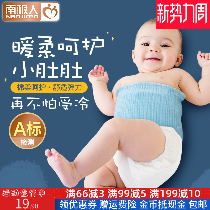 Newborn babys belly protection, babys navel protection, pure cotton umbilical protection, summer thin sleeping cap scarf