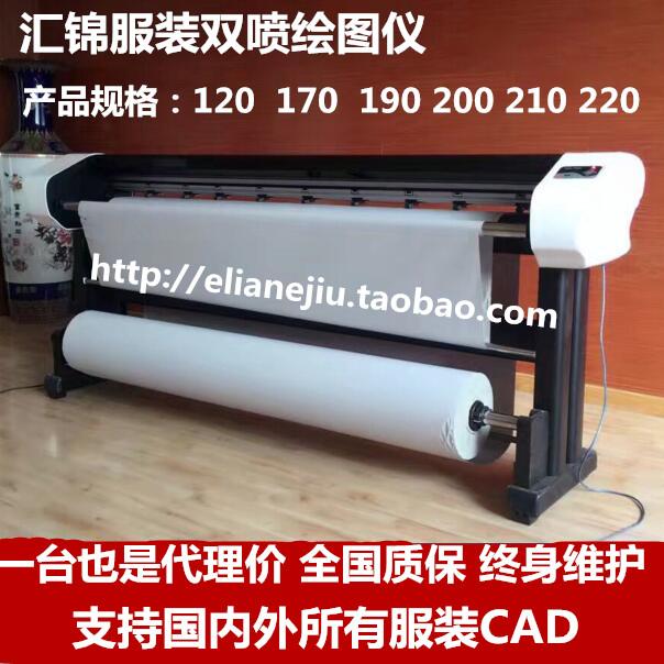 Обмен парча 120CM одежда cad принтер струйная двойной картридж привлечь инструмент одежда мастер чернила струйная привлечь инструмент