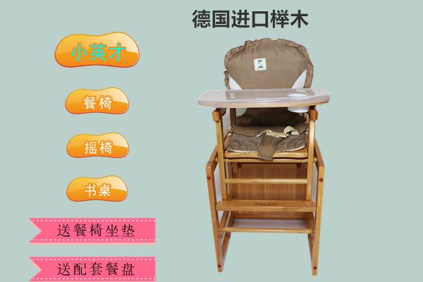 小英才多功能宝宝餐桌椅摇椅书桌