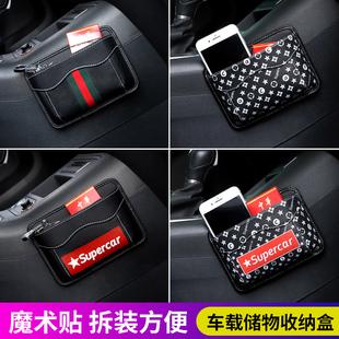 汽车置物袋车载放手机储物盒粘贴式车用座椅夹缝收纳袋仪表台挂袋