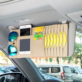 汽车遮阳板收纳多功能cd夹包车载CD包光盘套气车用品碟片遮阳板套