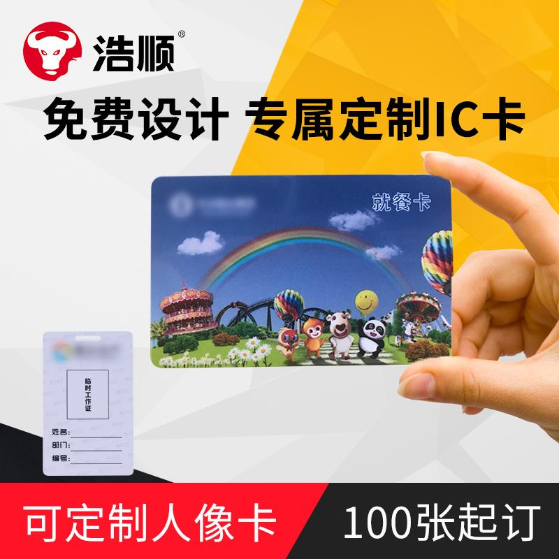 IC卡 IC薄卡 感应卡/考勤IC卡/门禁卡/收费机IC卡 如需印刷请拍