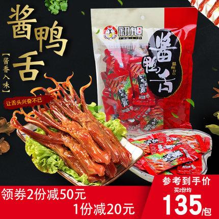 初旭官方店 温州初旭食品酱鸭舌头原味净重480g 温州鸭肉小吃零食
