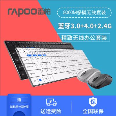 雷柏9060M无线套装 笔记本台式机一体机轻薄蓝牙无线多模键盘鼠标