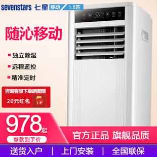 小空调 1p单冷家用一体机立式客厅便携式免安装 七星1.5p移动空调价格图片_乐多购物网
