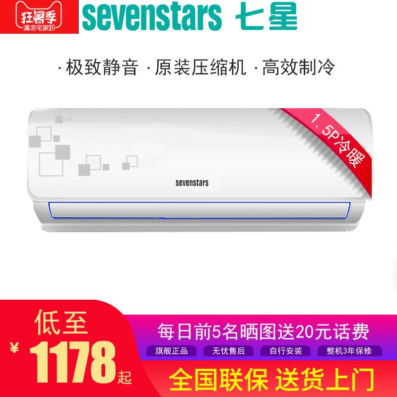 七星空调挂机1.5匹单冷暖大1P壁挂式定频家用小移动卧室客厅立柜