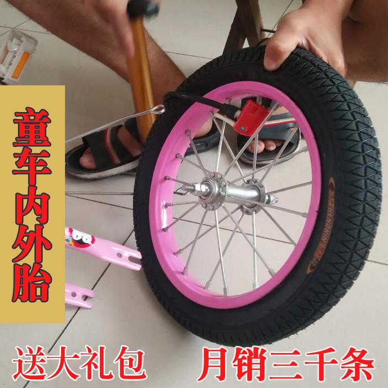 儿童自行车配件轮胎内外胎12/14/16/18寸×2.125/2.4童车外带内胎