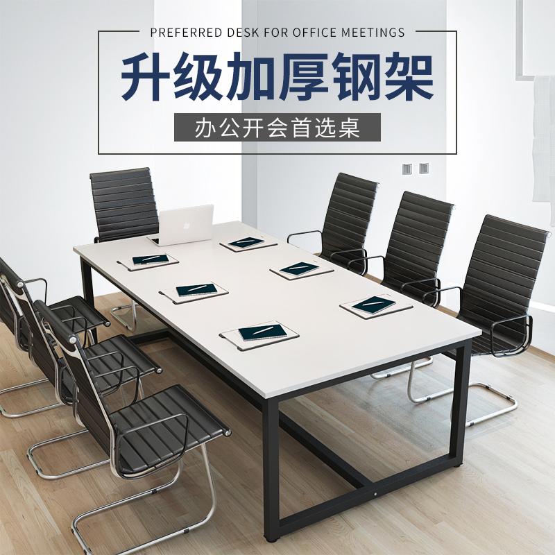 公司小型会议桌长桌子6人4-10人2米简约现代长方形办公桌大工作台