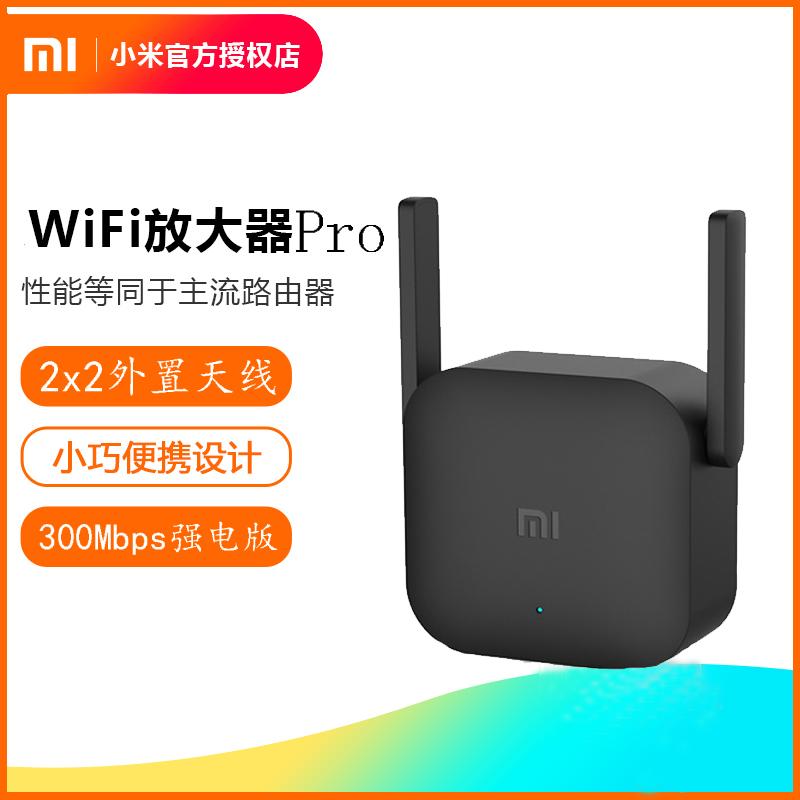 小米wifi放大器PRO无线信号增强路由器便携家用wi-fi加强器防蹭网穿墙无线网接收器中继器路由器扩展器扩大器