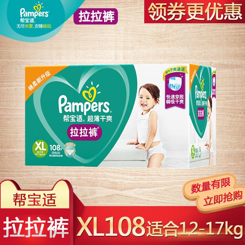 帮宝适拉拉裤XL108片婴儿纸尿裤加大号超薄干爽尿不湿透气